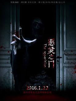 恶灵之门(恐怖片)