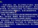 民法学(高起专)58-自考视频-西安交大-要密码到www.Daboshi.com