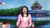 """北京新机场正式定名为""""北京大兴国际机场"""""""