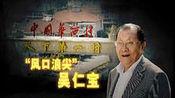 """老梁观世界 20130327 """"风口浪尖""""吴仁宝"""