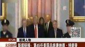 新闻人物:新闻链接 第45任美国总统唐纳德 特朗普