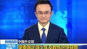中国外交部:望泰国足球少年及教练尽快获救