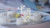 【第6集预告】红楼宴(上)-《红楼梦》中所描绘的美味佳肴是真实存在的吗?