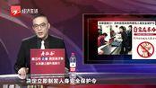 吉林省签发首例男性人身安全保护令