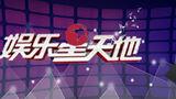 《东方卫视娱乐星天地》20150204 撒贝宁新恋情曝光 胡杏儿恋情曝光后首度现身 - 搜狐视频