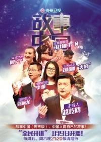 故事中国 周末版[2017](综艺)