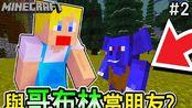 苏皮【我的世界】暮光森林模组 2 新品种哥布林!能跟他当朋友吗?