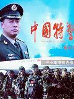 中国特警 普通话