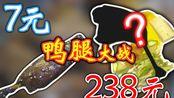 中式7元烤鸭腿和法式238元油封鸭腿哪个更值?【精分实验室第9期】