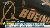 [第一时间]美国发布首份波音737MAX调查报告 调查认为波音忽视驾驶舱警报系统问题