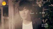 林俊杰演唱《Love U U》,电影《夏日乐悠悠》主题曲,JJ表白版