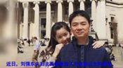 刘强东夫妇参加英国王室婚礼,小小动作暴露夫妻真实感情