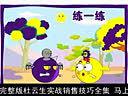 千万财富教程786681 官网是:www.cgx.pw 销售技巧和话术视频 (259)