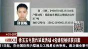 徐玉玉电信诈骗案告破 4名嫌犯被抓获归案 特别关注 160827