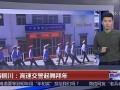 热点播报-20170126-陕西高速交警也时尚!集体跳鬼步舞拜年