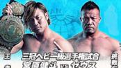 AJPW Summer Action Series 2019 Tag 8 2019.07.28 宫原健斗 vs. Zeus