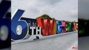 互联网之光博览会今日上午开幕