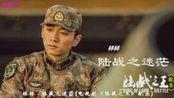 陆战之迷茫(电视剧《陆战之王》配乐)