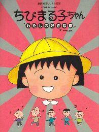 樱桃小丸子 OVA版