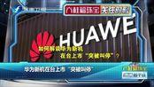 """《海峡新干线》:华为新机在台上市""""突被叫停"""""""