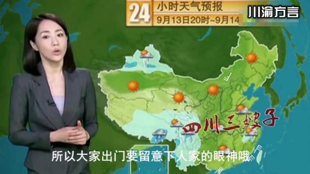 川渝方言 三嫂子鬼扯前列县天气预报:茅斯坎上随便辜
