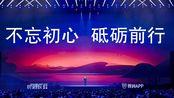 益菲灯饰2020年会-肖总【年会发言】