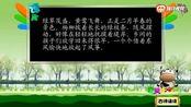 村居小学生必背古诗词75首新译文版