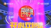 开心双色球 中国福利彩票第2014150期开奖公告