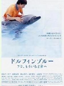 蓝海豚富士