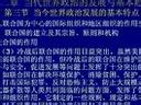 当代世界经济与政治18-自考视频-西安交大-要密码到www.Daboshi.com