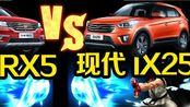 荣威RX5对决现代IX25 国产车扬眉吐气的时候到了!