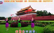 宇美广场舞 《美丽中国梦》(原创)
