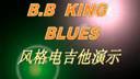 (www.hzyilijx.com)《黑龙江省牡丹江杨宁吉他教室》B.B King  BLUES风格电吉他演示