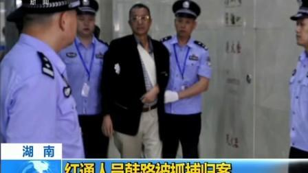 红通人员韩路被抓捕归案 潜逃20年涉案金额近3亿