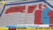 沈阳市公安局28个流动派出所昨日挂牌