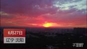 【沈阳】现火烧云染红天空 绚丽壮观叹为观止