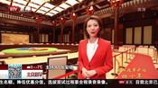 庆祝改革开放四十年  壮阔东方潮 行走新北京:怀柔的四十年