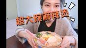 【日常吃播】第一次吃杨国福麻辣烫,外卖不小心点了快60rmb