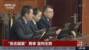 """""""张志超案""""再审宣判无罪"""