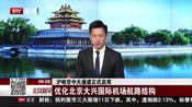 沪哈空中大通道正式启用:优化北京大兴国际机场航路结构