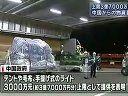 大震災、中国から援助物資到着