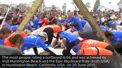 小伙伴一起嗨!巨型冲浪板66人冲浪破世界纪录