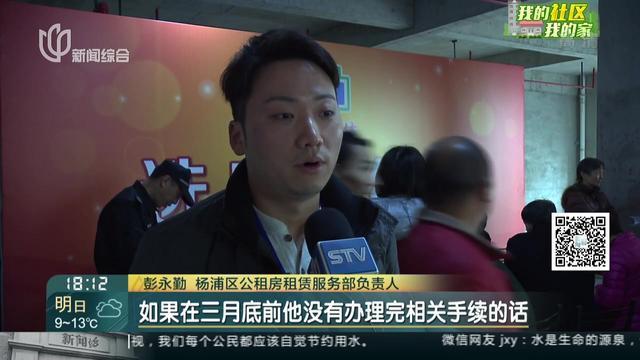 杨浦:公租房皓月坊开始选房 月租金封顶3626元