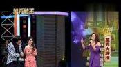 万秀猪王2013看点-20131005-万秀大牌档:林珊 张蓉蓉