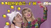 【Taylor Swift】又是合唱《Lover》的一夜!今夜柠檬树挂满柠檬果|中国粉丝见面会(广州),霉霉宠粉现场!她在发光唉!哇~哭鸟~