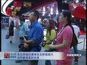 东北四省区媒体在吉林看振兴  共同展望美好未来