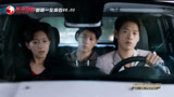 青春警事:魏大勋、焦俊艳旁若无人分析案件 被杨廷东认证默契搭档