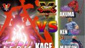 街霸5CE Teru (Kage) vs Akuma & Ken & Devilhorse (M.Bison)