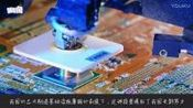 清华大学投资300亿美元制造芯片追赶英特尔和三星