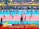 逆转击败波兰 中国女排艰难收获意大利赛首胜